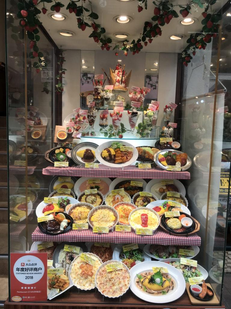 plastic food japan 768x1024 Japan 2019